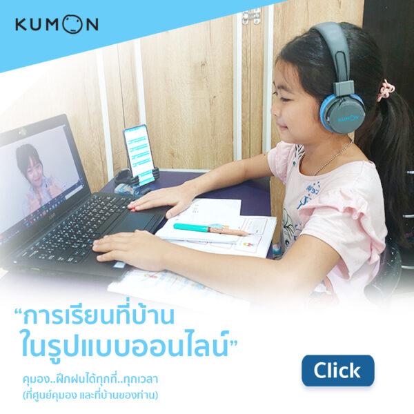 Online-learning-1080x1080-2 copy